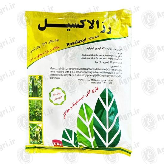 قارچ کش پودری  رزالاکسیل