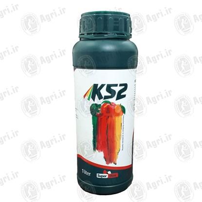 کود مایع کی 52 سوپرمکس